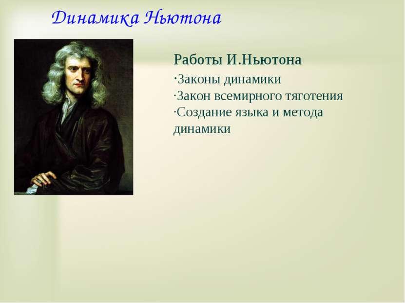 Динамика Ньютона Работы И.Ньютона ·Законы динамики ·Закон всемирного тяготени...