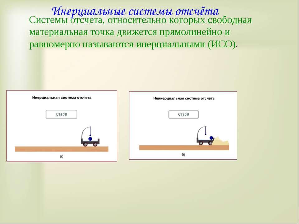 Инерциальные системы отсчёта Системы отсчета, относительно которых свободная ...