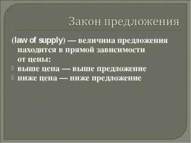 (law of supply) — величина предложения находится в прямой зависимости от цены...