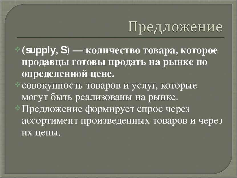 (supply, S) — количество товара, которое продавцы готовы продать на рынке по ...
