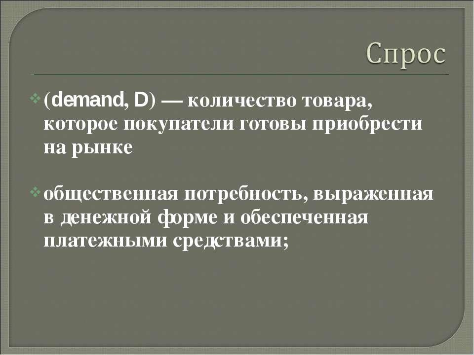 (demand, D) — количество товара, которое покупатели готовы приобрести на рынк...