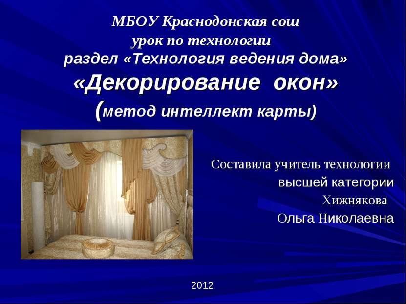 МБОУ Краснодонская сош урок по технологии раздел «Технология ведения дома» «Д...