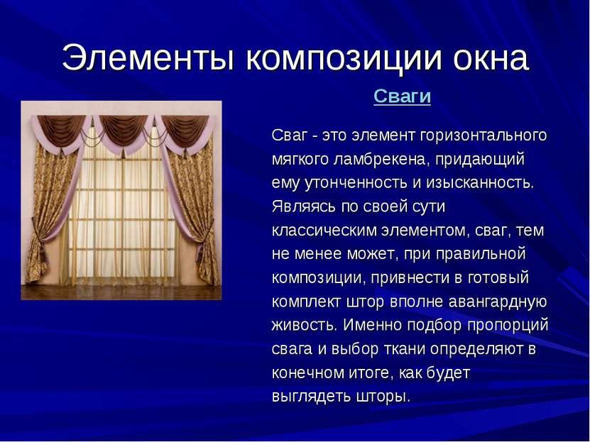 Элементы композиции окна Сваги Сваг - это элемент горизонтального мягкого лам...