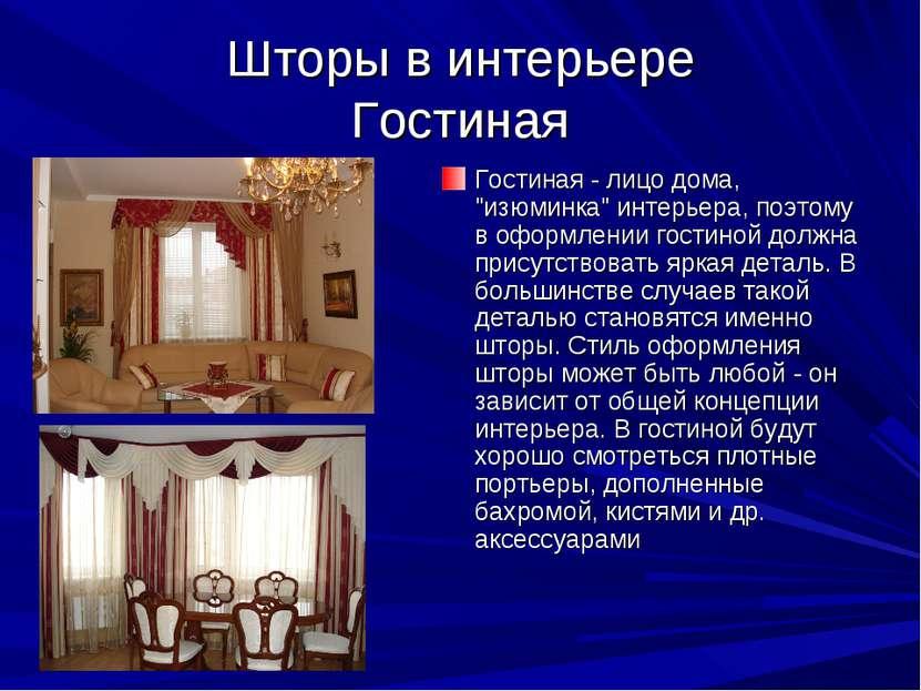"""Шторы в интерьере Гостиная Гостиная - лицо дома, """"изюминка"""" интерьера, поэтом..."""