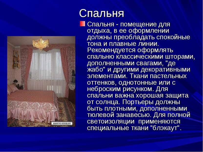 Спальня Спальня - помещение для отдыха, в ее оформлении должны преобладать сп...