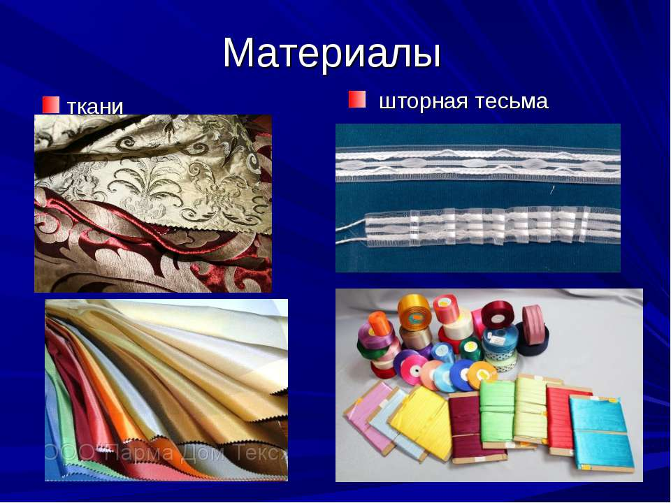 Материалы ткани шторная тесьма