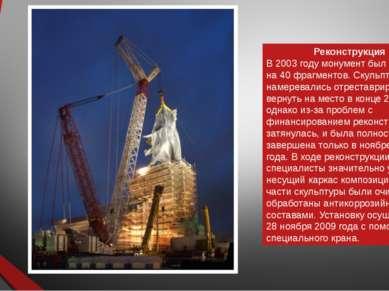 Реконструкция В 2003 году монумент был разобран на 40 фрагментов. Скульптуру ...