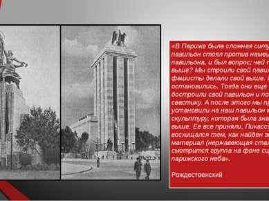«В Париже была сложная ситуация, наш павильон стоял против немецкого павильон...