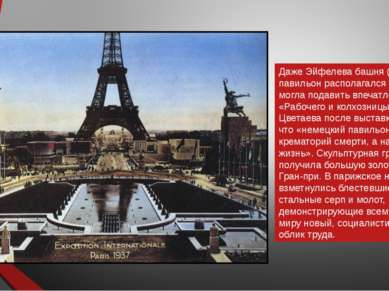 Даже Эйфелева башня (наш павильон располагался рядом) не могла подавить впеча...