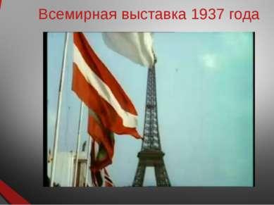 Всемирная выставка 1937 года