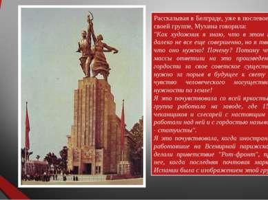 Рассказывая в Белграде, уже в послевоенные годы, о своей группе, Мухина говор...
