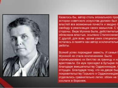 Казалось бы, автор столь эпохального произведения в истории советского искусс...