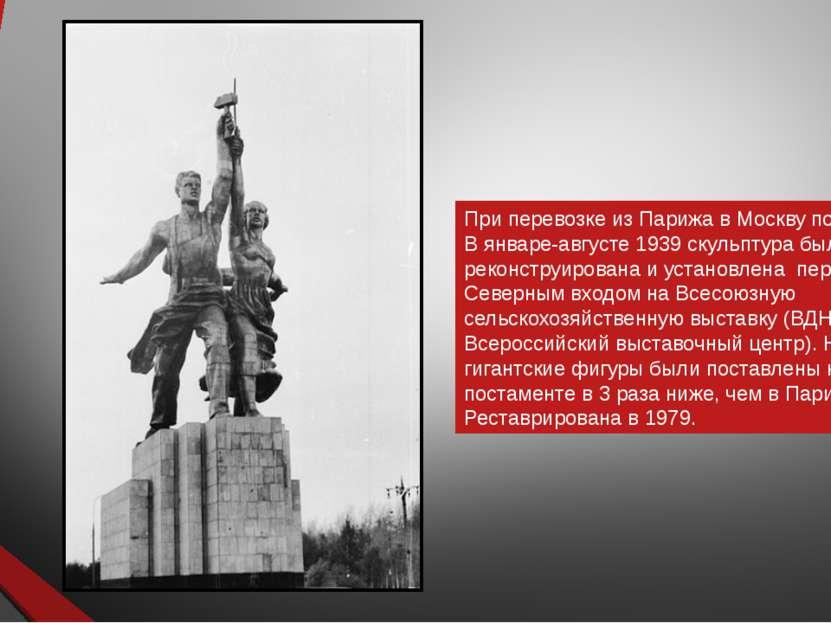 При перевозке из Парижа в Москву повреждена. В январе-августе 1939 скульптура...
