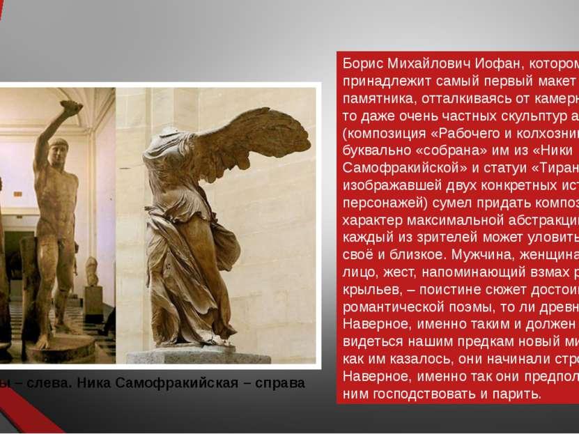 Тираноборцы – слева. Ника Самофракийская – справа Борис Михайлович Иофан, кот...