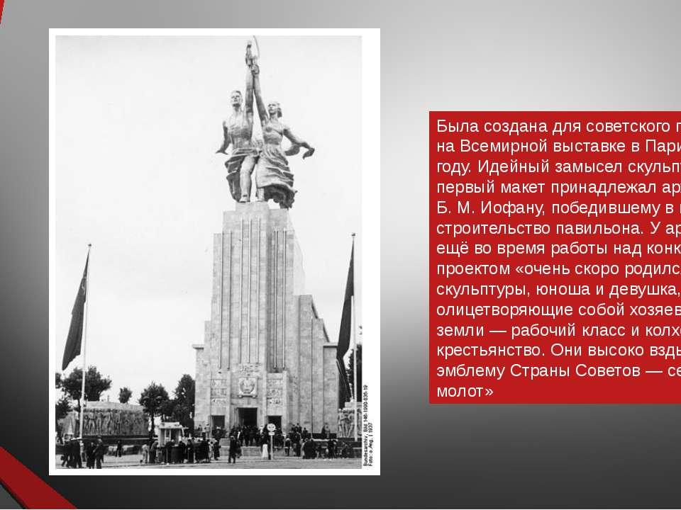 Была создана для советского павильона на Всемирной выставке в Париже в 1937 г...