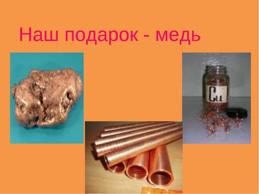 Наш подарок - медь