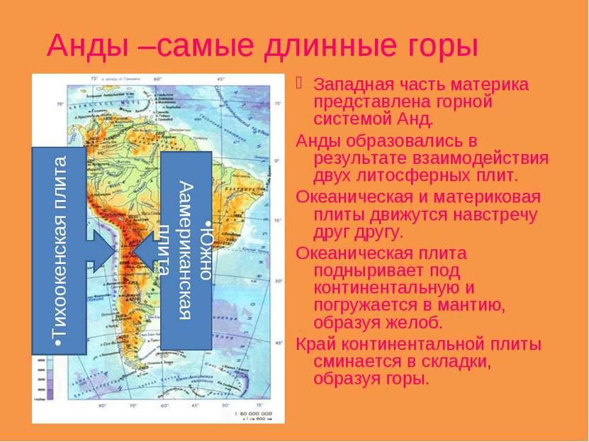 Анды –самые длинные горы Западная часть материка представлена горной системой...