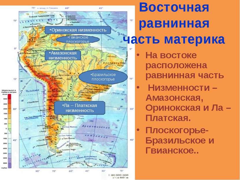 Восточная равнинная часть материка На востоке расположена равнинная часть Низ...