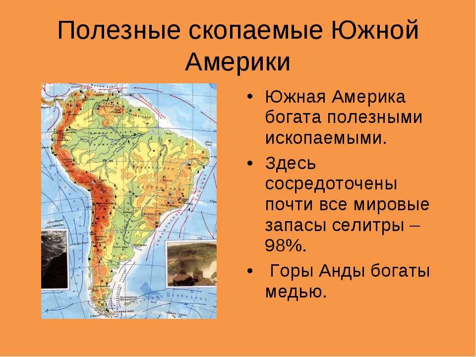 Полезные скопаемые Южной Америки Южная Америка богата полезными ископаемыми. ...