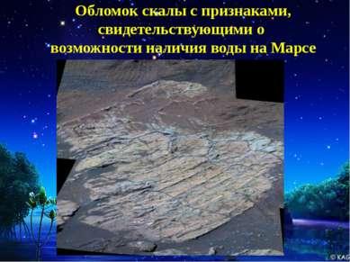 Обломок скалы с признаками, свидетельствующими о возможности наличия воды на ...