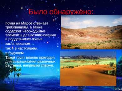 Было обнаружено: почва на Марсе отвечает требованиям, а также содержит необхо...