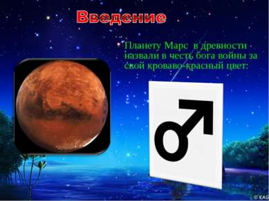 Планету Марс в древности назвали в честь бога войны за свой кроваво-красный ц...