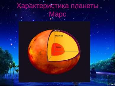 Характеристика планеты Марс