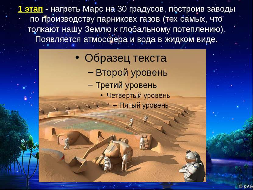 1 этап - нагреть Марс на 30 градусов, построив заводы по производству парнико...