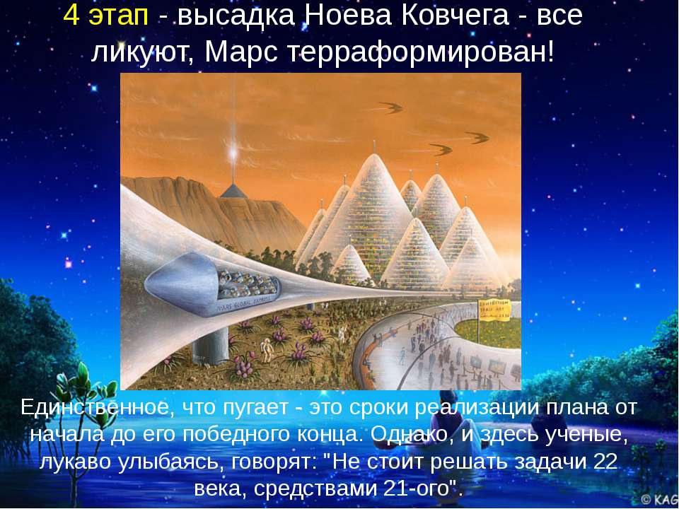 4 этап - высадка Ноева Ковчега - все ликуют, Марс терраформирован! Единственн...