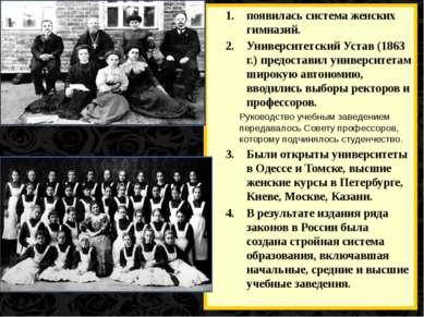 появилась система женских гимназий. Университетский Устав (1863 г.) предостав...