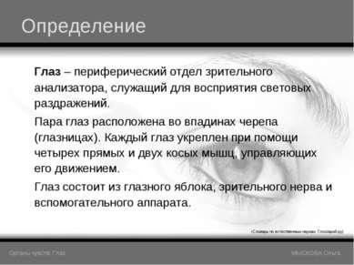 Определение Глаз – периферический отдел зрительного анализатора, служащий для...