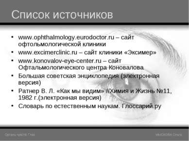 Список источников www.ophthalmology.eurodoctor.ru – сайт офтольмологической к...