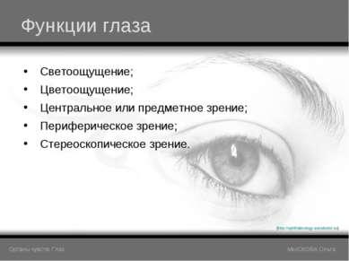 Функции глаза Светоощущение; Цветоощущение; Центральное или предметное зрение...