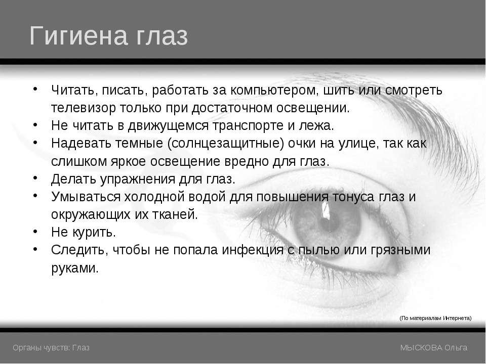 Гигиена глаз (По материалам Интернета) Читать, писать, работать за компьютеро...