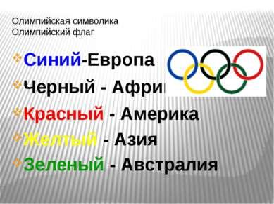 Олимпийская символика Олимпийский флаг Синий-Европа Черный - Африка Красный -...