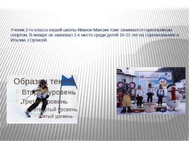 Ученик 2-го класса нашей школы Иванов Максим тоже занимается горнолыжным спор...
