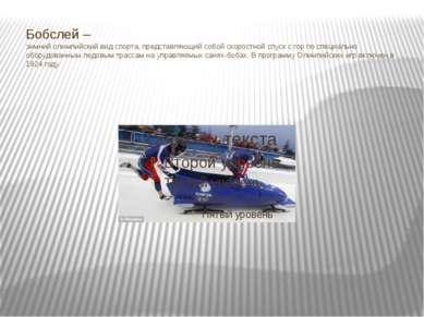 Бобслей – зимний олимпийский вид спорта, представляющий собой скоростной спус...