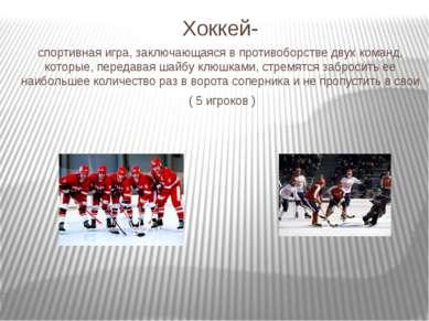 Хоккей- спортивная игра, заключающаяся в противоборстве двух команд, которые,...