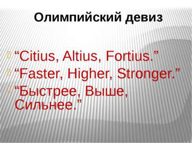 "Олимпийский девиз ""Citius, Altius, Fortius."" ""Faster, Higher, Stronger."" ""Быс..."