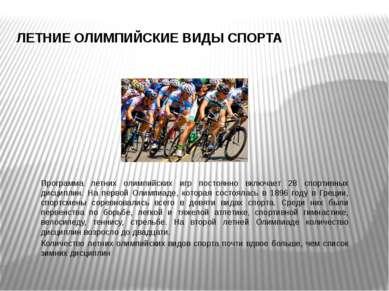ЛЕТНИЕ ОЛИМПИЙСКИЕ ВИДЫ СПОРТА Программа летних олимпийских игр постоянно вкл...