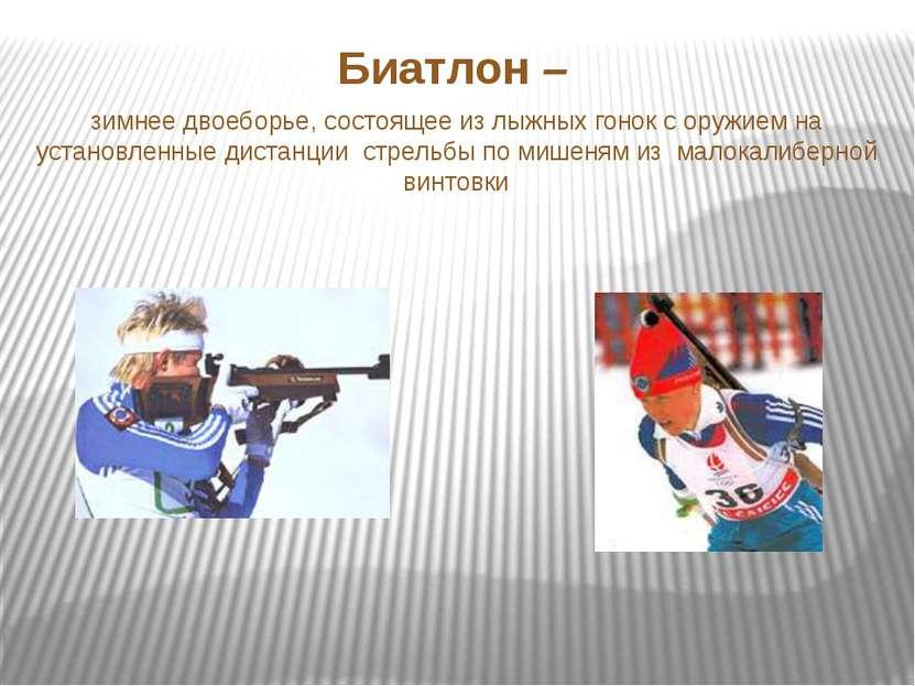 Биатлон – зимнее двоеборье, состоящее из лыжных гонок с оружием на установлен...