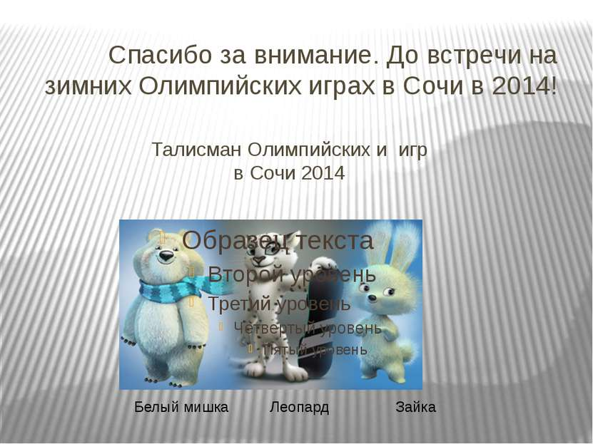 Спасибо за внимание. До встречи на зимних Олимпийских играх в Сочи в 2014! Бе...