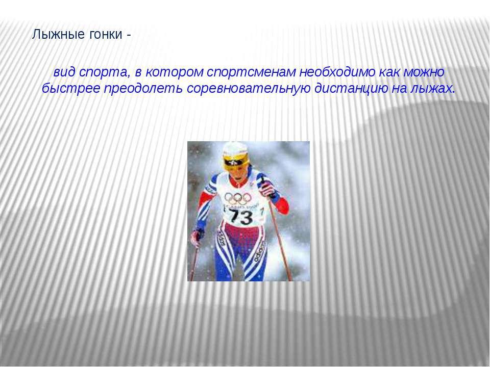 Лыжные гонки - вид спорта, в котором спортсменам необходимо как можно быстрее...