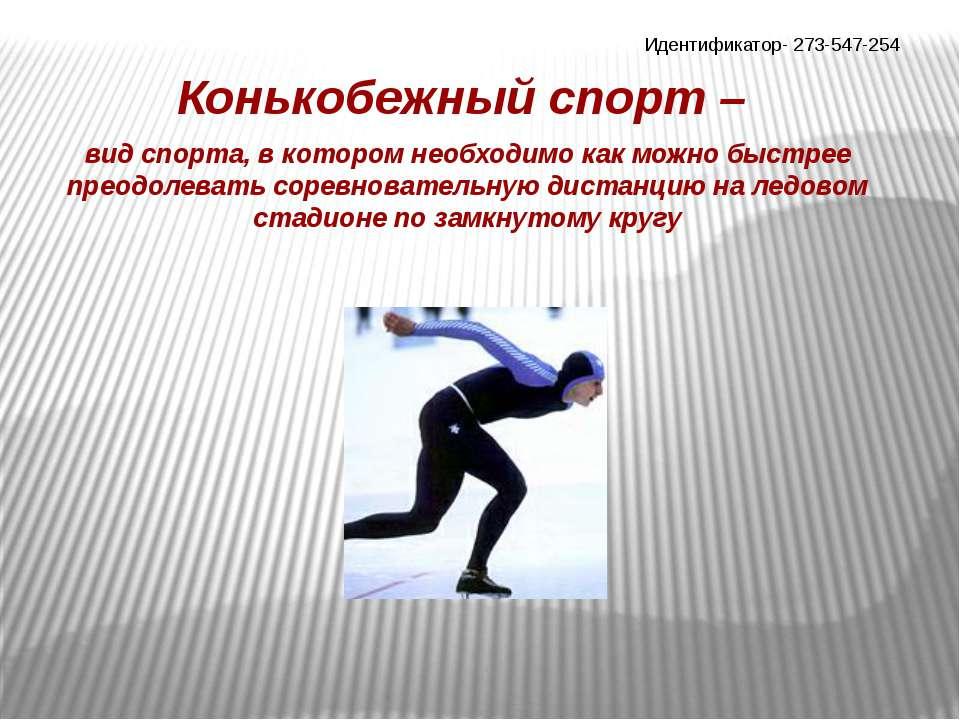 Идентификатор- 273-547-254 Конькобежный спорт – вид спорта, в котором необход...