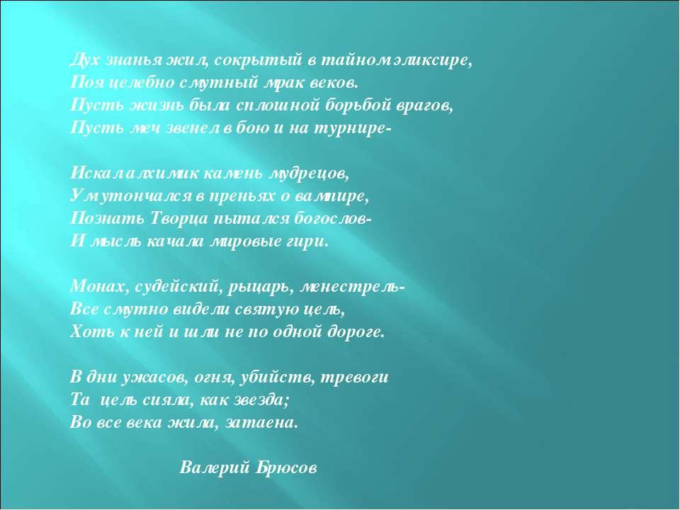 Дух знанья жил, сокрытый в тайном эликсире, Поя целебно смутный мрак веков. П...