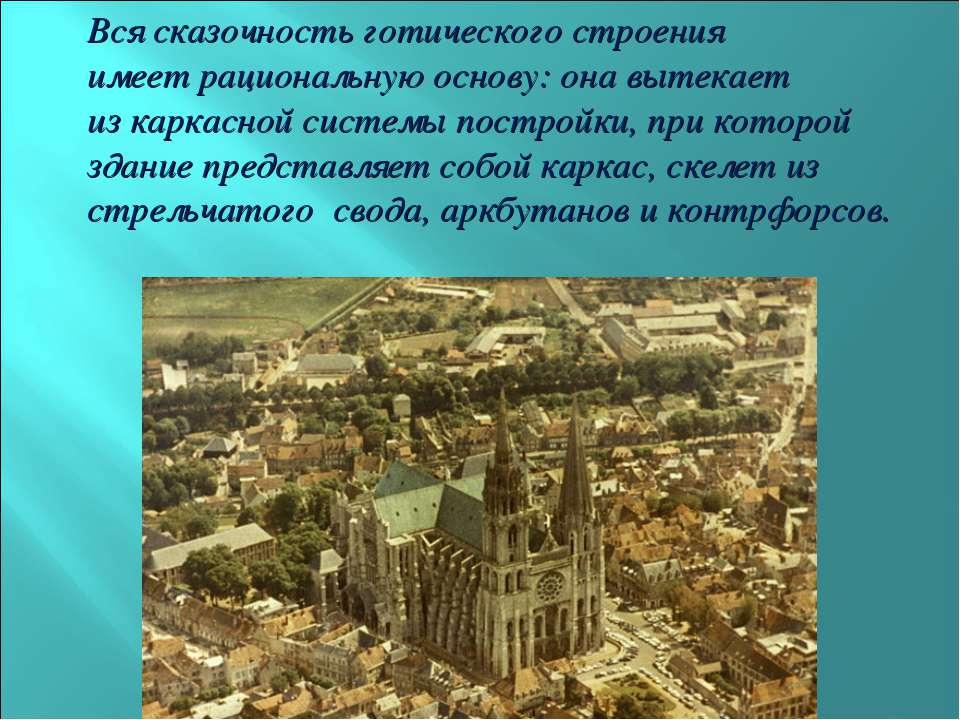 Вся сказочность готического строения имеет рациональную основу: она вытекает ...