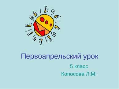 Первоапрельский урок 5 класс Копосова Л.М.