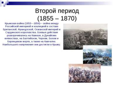 Второй период (1855 – 1870) Поражение России в Крымской войне открыло эпоху а...
