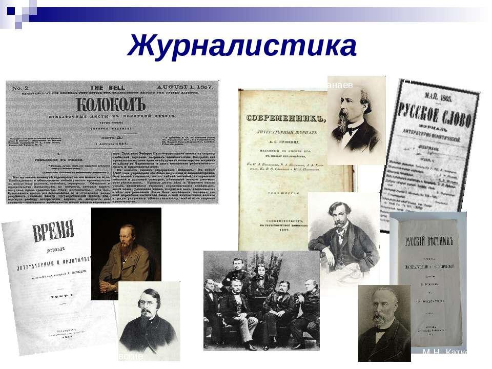Журналистика М.М. и Ф.М.Достоевские Н.А. Некрасов и И.И.Панаев А.И.Герцен и Н...