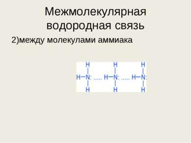 Межмолекулярная водородная связь 2)между молекулами аммиака